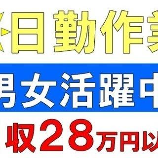 日勤・月収28万円以上・長期休暇あり・無料送迎バスあり