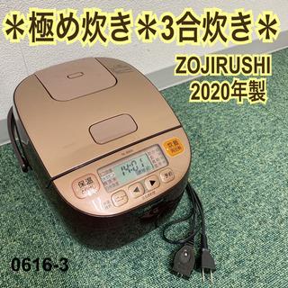 【ご来店限定】*象印 3合炊き炊飯器 極め炊き 2020年製*0...