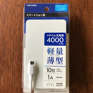 未使用・未開封のスマートフォン用リチウム充電器と雷ガード付きUS...