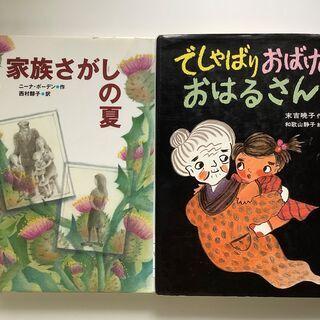 SZK210616-13 2冊セット 家族さがしの夏 ニーナ・ボ...