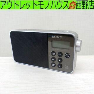ポータブルラジオ ソニー TV音声/FM/AMラジオ XDR-5...