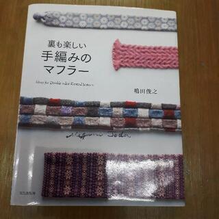 手編みのマフラーの本