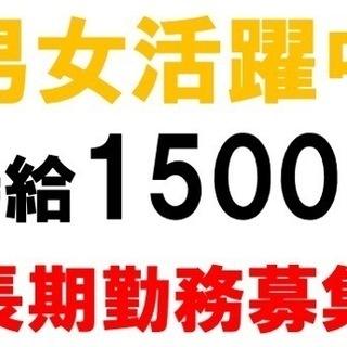 《3勤1休・高時給1500円》月収27万円・寮完備・週払いOK