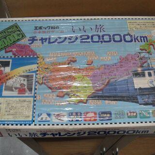 【モノ市場 東海店】エポック いい旅チャレンジ20000km