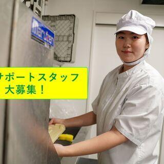 未経験でも簡単!盛付・洗浄メインのキッチンサポート♪嬉しい時給9...