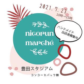 にこるんマルシェ in 豊田スタジアム 出店者募集