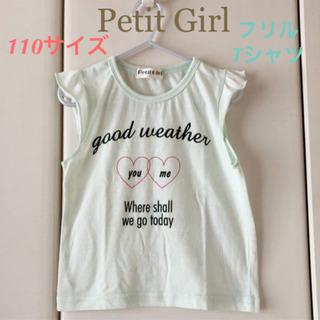 【110サイズ】Petit Girl フリルTシャツ エメラルド...