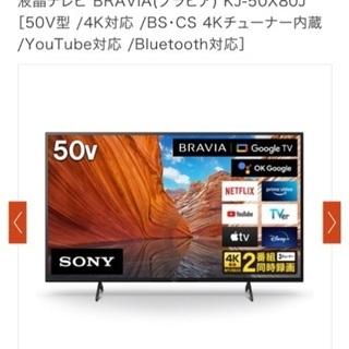 【ネット決済】ソニーBRAVIA 2021年5月発売モデル 6/...