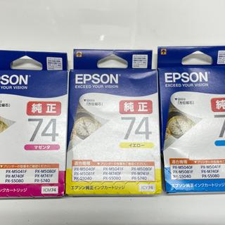 EPSON 純正 インクカートリッジ74 3色セット