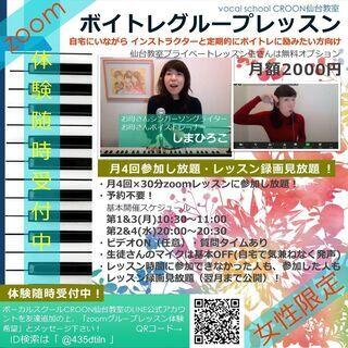 オンライングループレッスン月額2000円!個人レッスン(仙…