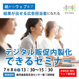7/8日 デジタル販促スクール開校セミナー