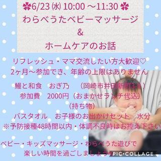 6/23㈬ 岡崎市 わらべうたベビーマッサージ