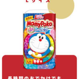 【ネット決済】マミーポコパンツLサイズ