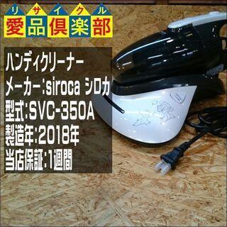 愛品倶楽部柏店】siroca (シロカ) ハンディクリーナー S...