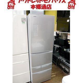 札幌 410L 5ドア冷蔵庫 2017年製 東芝 GR-417G...