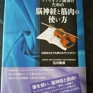 ◆「ウ゛ァイオリン演奏のための脳神経と筋肉の使い方」・元東大医学...
