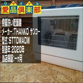 愛品倶楽部柏店】THANKO (サンコー) 食器洗い乾燥機 ST...