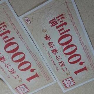 スタジオマリオ  1000円割引チケット  (アン  アリスも...