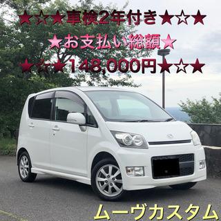 車検2年付き★修復歴なし★オールシーズンタイヤ★パールホワイト★...