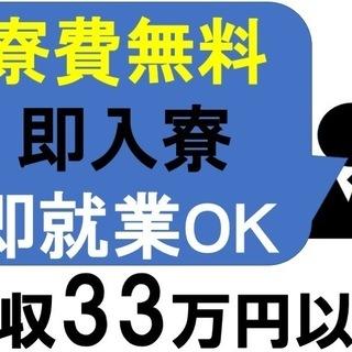 《入社特典50万円・寮費無料・月収34万円以上》無料送迎バスあり