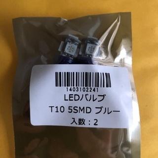 T 10  LEDバルブ ブルー2個セット
