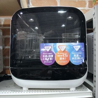 【モノ市場 東海店】エスケイジャパン 食器洗い乾燥機 SDW-J...