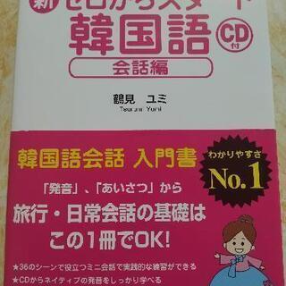 新ゼロからスタート韓国語CD付