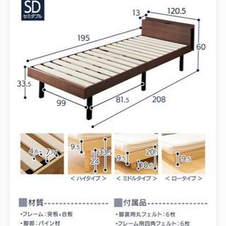 木製ベッドフレーム セミダブル お取引期間7/8まで