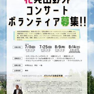 NPO法人京田辺音楽家協会主催のイベント「音楽の日」に行う、花見...