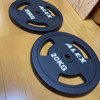 【ネット決済】バーベル、ダンベル、プレート ALEX 20kg