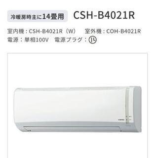 【ネット決済・配送可】2021年式14畳エアコン取付工事費込み