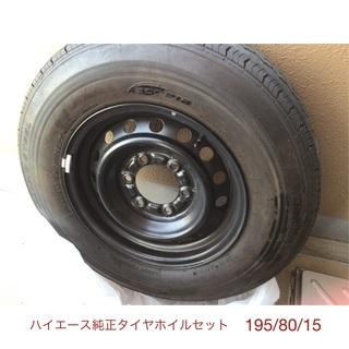 【ネット決済】ハイエース 純正タイヤホイール4本セット