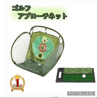 【ネット決済】ゴルフ アプローチ セット