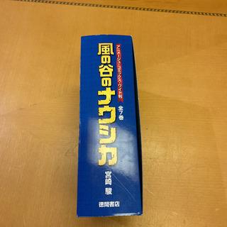 【ネット決済】風の谷のナウシカ(7巻セット)