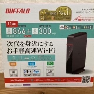 【ネット決済】無線LANルーター