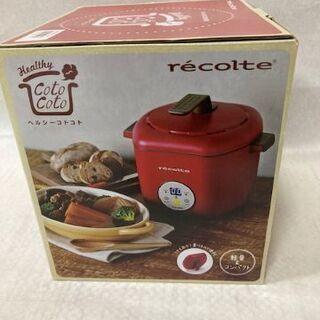 レコルト ヘルシーコトコト / 湯せん式加熱式電気調理器