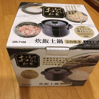おもてなし  和食 炊飯土鍋 2合炊き