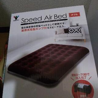 Speed Air Bed 山善 ダブルサイズ