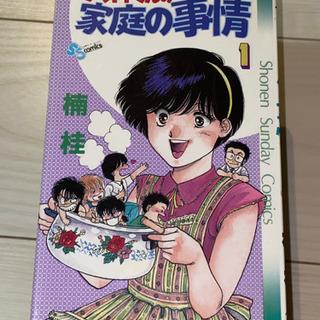 中古 漫画 八神くんの家庭の事情 全巻7巻セット