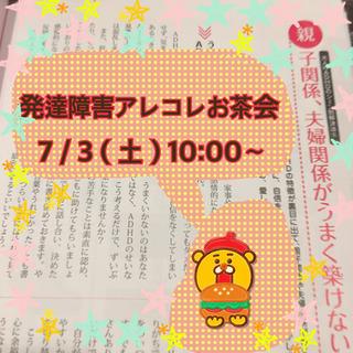 発達障害アレコレお茶会  7/3(土)10:00