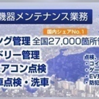 【ミドル・40代・50代活躍中】コインパーキングのサービス業務/...