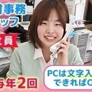 【未経験者歓迎】未経験OK/受付事務スタッフ/面接1回/週休2日...