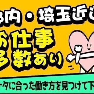 """""""週払い""""『働きやすい!そして稼げる!』入社後最大9万円プレゼン..."""