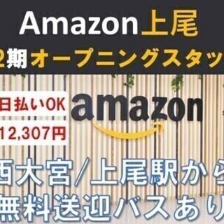 Amazon上尾第2期オープニング大募集!!即日勤務可☆全額日払...