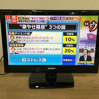 BLUEDOT BTV-1800K パーソナルデジタルテレビ 1...