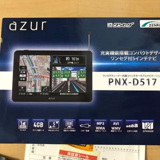 【中古・美品】azur 充実機能搭載コンパクトデザイン ワンセグ付き5インチナビ − 鳥取県