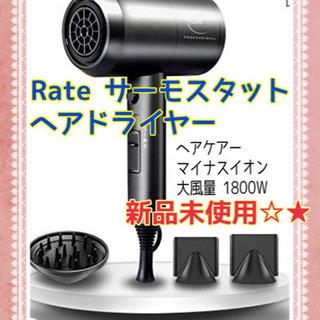 Rate サーモスヘアケアドライヤー マイナスイオン1800W