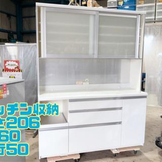 キッチン収納 食器棚(ワイドタイプ)【C1-617】