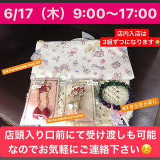 6/17(木)9:00〜17:00
