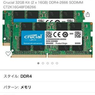 【ネット決済・配送可】Crucial 32GB Kit (2 x...